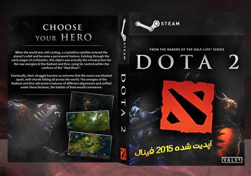 دانلود بازی dota 2 برای کامپیوتر