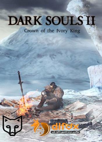 دانلود بازی Dark Souls II: Crown of the Ivory King برای PC