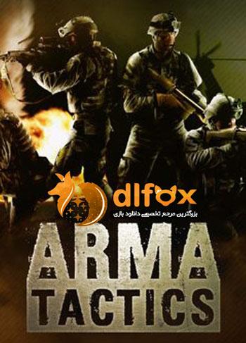 دانلود نسخه فشرده بازی arma tactics برای کامپیوتر