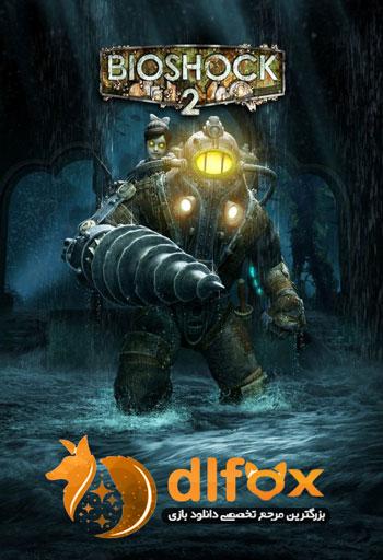 دانلود نسخه فشرده بازی bioshock 2 برای PC