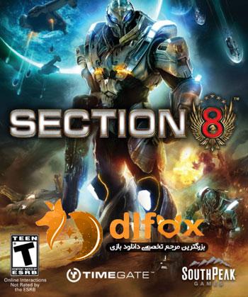 دانلود نسخه فشرده بازی section 8 prejudice برای کامپیوتر