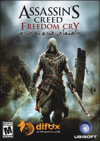 راهنمای قدم به قدم بازی Assassin's Creed Freedom Cry