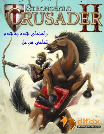 راهنمای قدم به قدم بازی Stronghold Crusader II برای PC