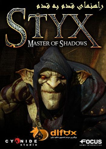 راهنمای قدم به قدم بازی Styx Master of Shadows برای PC