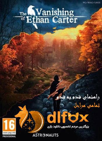 راهنمای قدم به قدم بازی The Vanishing of Ethan Carter برای PC