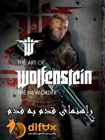 راهنمای قدم به قدم بازی wolfenstein the new order