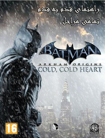 راهنمای قدم به قدم بازی Batman Arkham Origins-Cold Cold Heart