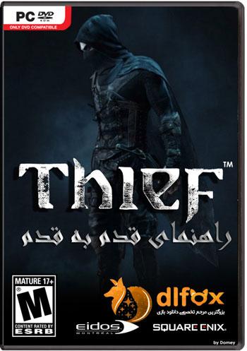 راهنمای قدم به قدم بازی Thief