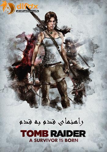 راهنمای قدم به قدم بازی Tomb Raider 2013