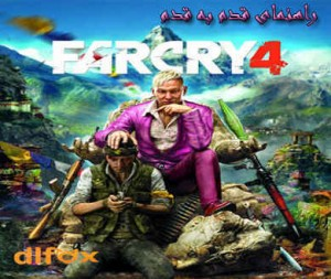 FARCRY4HELPGAME