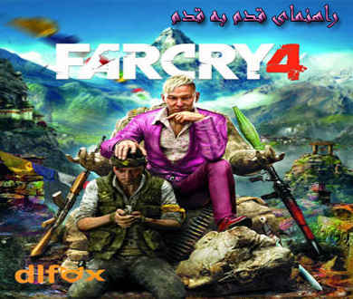 حل مشکلات نصب و اجرای Far Cry 4