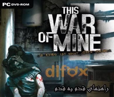 راهنمای قدم به قدم بازی This War of Mine