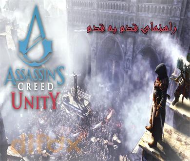 راهنمای قدم به قدم بازی assassins creed unity