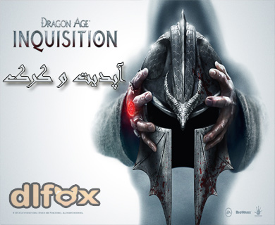 دانلودکرک و آپدیت بازی Dragon Age برای PC