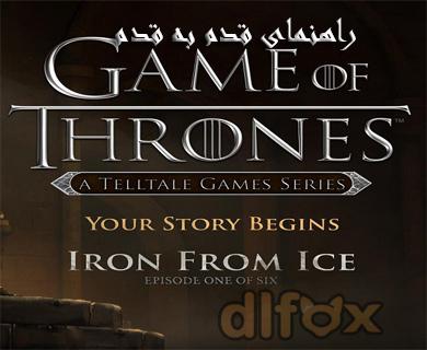 راهنمای قدم به قدم بازی Game of Thrones:Episode 1