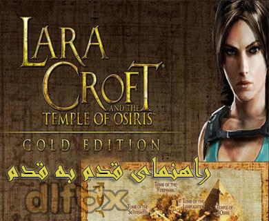 راهنمای قدم به قدم بازی Lara Croft and the Temple of Osiris