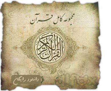 نرم افزار قرآنی مالتی مدیای مریم