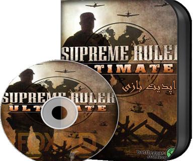 دانلود آپدیت ۹٫۰٫۱۹ بازی Supreme Ruler Ultimate