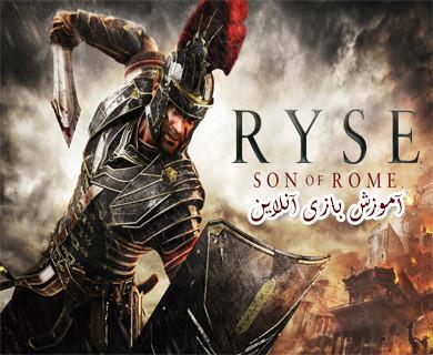 اموزش انلاین بازی کردن Rays:son of rome