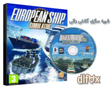 دانلود بازی European Ship Simulator 2015 برایPC