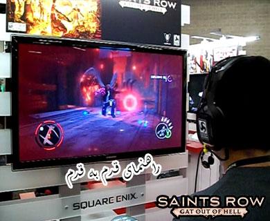 راهنمای قدم به قدم بازی Saints Row:Gat Out of Hell