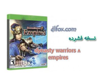 دانلود نسخه فشرده بازی Dynasty Warriors 8: Empires برای PC
