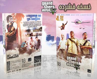 دانلود نسخه فشرده بازی GTA V برای PC