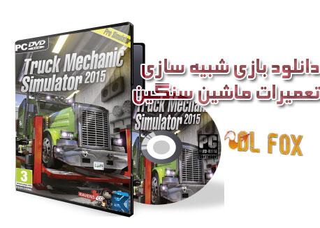 دانلود بازی TRUCK MECHANIC SIMULATOR 2015 برای PC