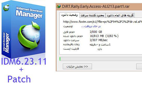 دانلود برنامه IDM6.23.11  برای PC