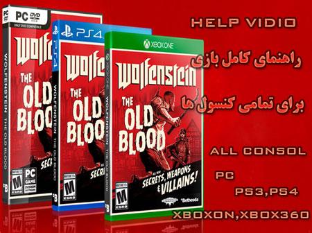 راهنمای قدم به قدم بازی Wolfenstein:The Old Blood