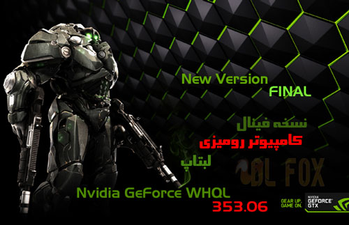 دانلود نسخه GeForce WHQL 353.06 انویدیا
