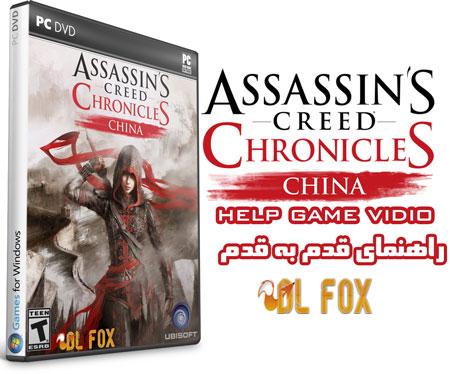 راهنمای قدم به قدم بازی Assassin's Creed Chronicles:China