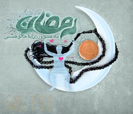 دعا و مناجات صوتی ماه مبارک رمضان