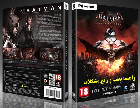 حل مشکلات نصب و اجرای BATMAN ARKHAM KNIGHT برای PC