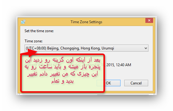 https://www.dlfox.com/wp-content/uploads/2015/09/Ashampoo_Snap_2015.09.18_00h40m17s_017_Time-Zone-Settings.png