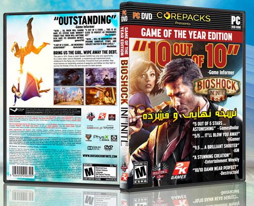 دانلود بازی BioShock Infinite: Complete Edition برای PC