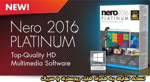 دانلود نسخه Platinum نرم افزار Nero 2016