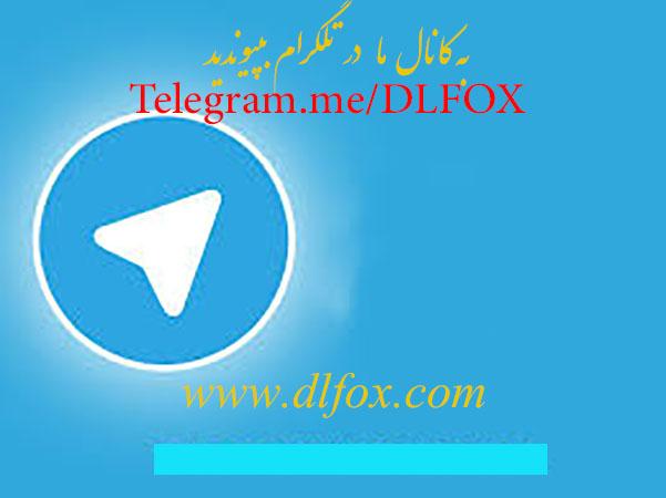 کانال دی ال فاکس در تلگرام