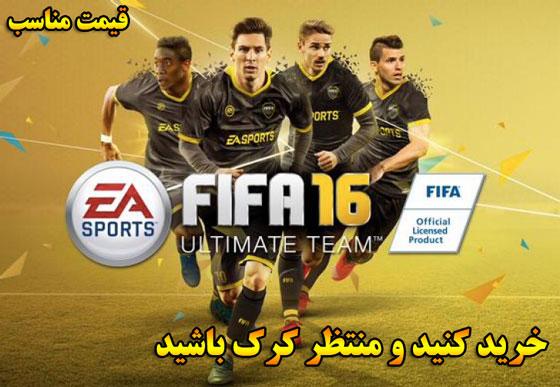 بازی FIFA 16 نسخه نهایی