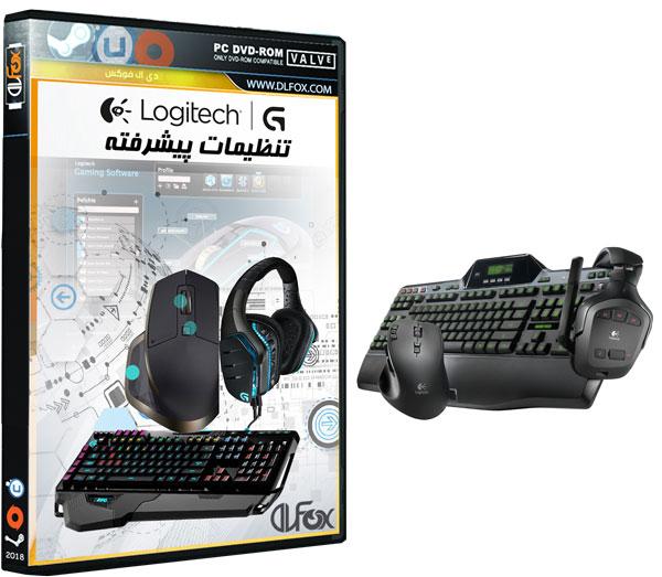 تنظیمات حرفه ای برای گیمرها با Logitech Gaming Software