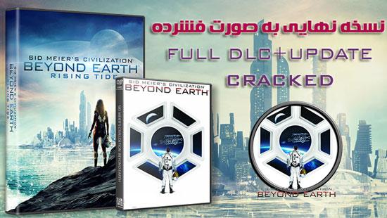نسخه فشرده Sid Meier's Civilization: Beyond Earth – Rising Tide برای PC