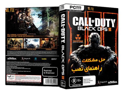 راهنمای نصب و حل مشکلات بازی Call Of Duty Black Ops III برای PC