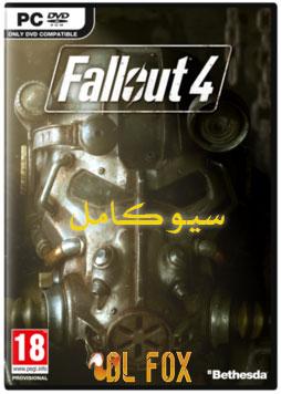 دانلود سیو کامل بازی FallOut 4 برای PC