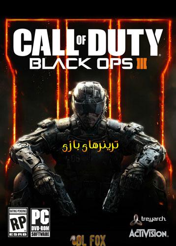 دانلود ترینر های بازی Call Of Duty Black Ops III برای PC