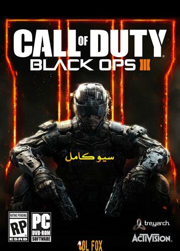 دانلود سیو کامل بازی Call OF Duty Black Ops III برای PC