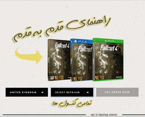 راهنمای قدم به قدم بازی Fallout 4 برای همه کنسول ها