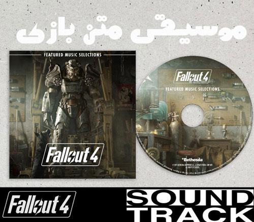 دانلود موسیقی متن بازی Fallout 4