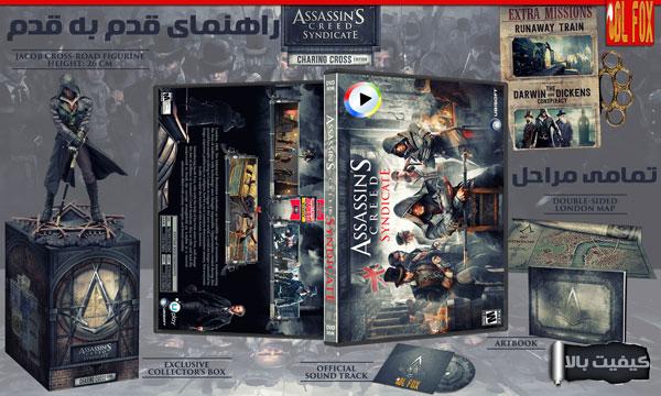 راهنمای قدم به قدم بازی Assassins Creed Syndicate برای PC