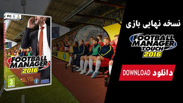 دانلود نسخه فشرده بازی Football Manager 2016 برای PC