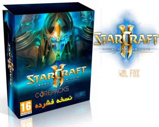 دانلود نسخه فشرده بازی StarCraft 2: The Trilogy برای PC
